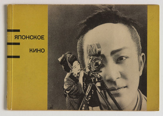 Cover and layout Exhibition Catalogue 'Japanese Cinema', Moscow