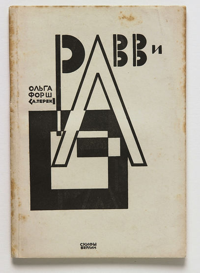 Coverdesign for 'Rabbi. Drama in three acts' of Olga Forsch